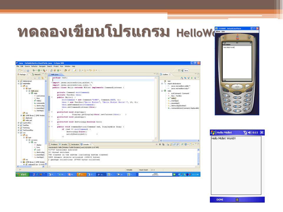 ทดลองเขียนโปรแกรม HelloWorld