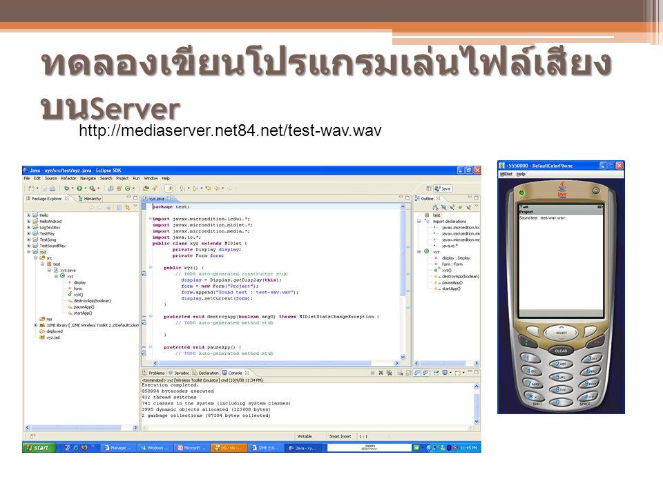 ทดลองเขียนโปรแกรมเล่นไฟล์เสียง บน Server http://mediaserver.net84.net/test-wav.wav