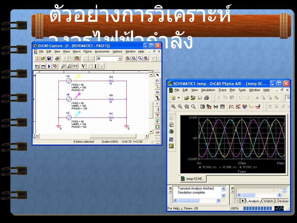 ตัวอย่างการวิเคราะห์ทาง อิเล็กทรอนิกส์ การหากราฟแสดง ความสัมพันธ์ ระหว่าง VCE กับ IB ของ ไบโพลาร์ ทรานซิสเตอร์