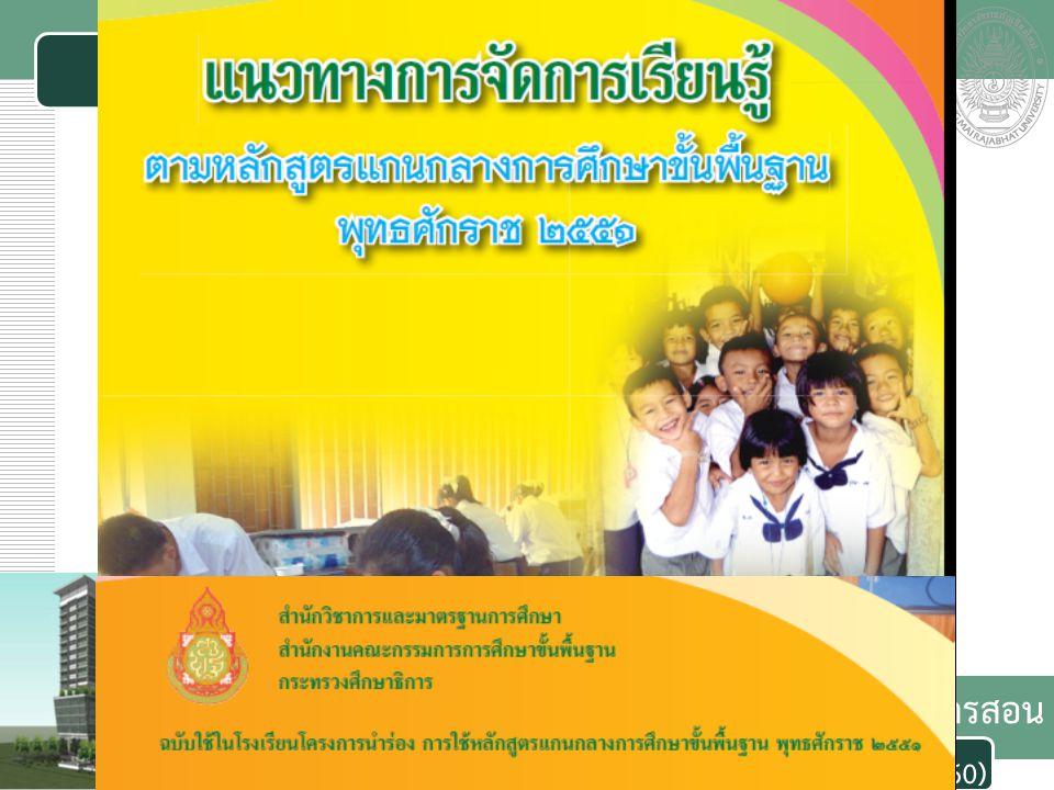 เอกสารประกอบการสอน GED 3801 การศึกษาและการมีส่วนร่วมในสถานศึกษา1(60) แผนภาพ แสดงบทบาทของบุคลากรที่สงผลตอการจัดการเรียนรู ตามหลักสูตรแกนกลางการศึกษาขั้นพื้นฐาน พุทธศักราช ๒๕๕๑