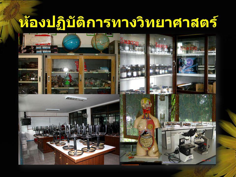 ประเภทของห้องปฏิบัติการ  ห้องปฏิบัติการ วิทยาศาสตร์ - ปฏิบัติการชีววิทยา - ห้องปฏิบัติการเคมี - ห้องปฏิบัติการฟิสิกส์  ห้องปฏิบัติการทางภาษา  ห้องป