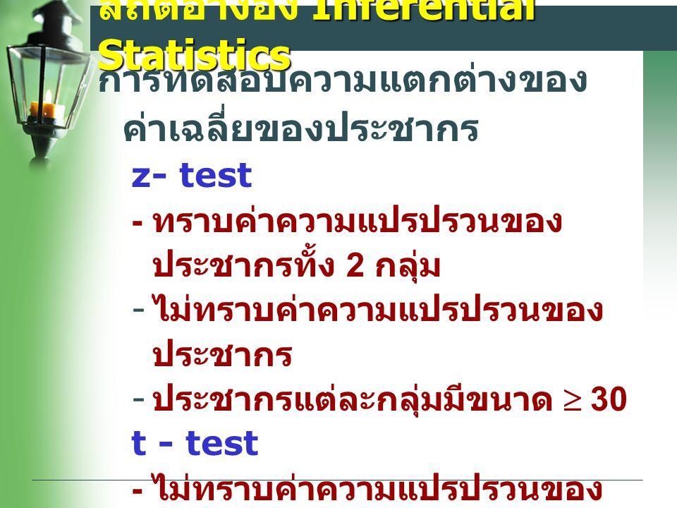 Inferential Statistics สถิติอ้างอิง Inferential Statistics การทดสอบความแตกต่างของ ค่าเฉลี่ยของประชากร z- test - ทราบค่าความแปรปรวนของ ประชากรทั้ง 2 กล