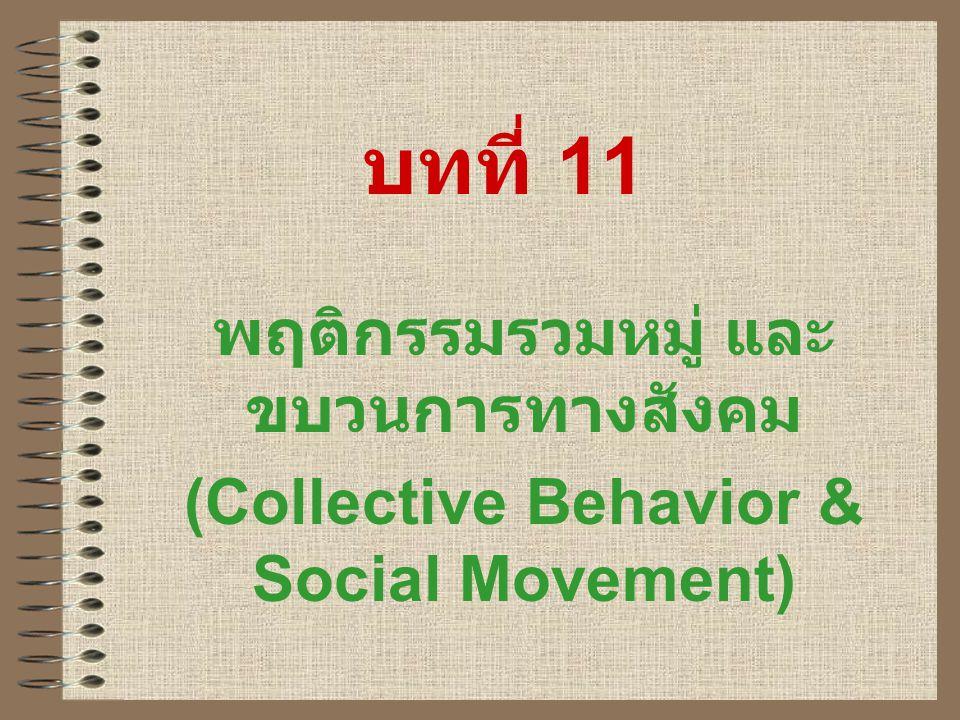 บทที่ 11 พฤติกรรมรวมหมู่ และ ขบวนการทางสังคม (Collective Behavior & Social Movement)