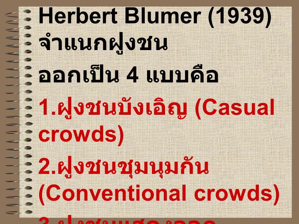 Herbert Blumer (1939) จำแนกฝูงชน ออกเป็น 4 แบบคือ 1. ฝูงชนบังเอิญ (Casual crowds) 2. ฝูงชนชุมนุมกัน (Conventional crowds) 3. ฝูงชนแสดงออก (Expressive