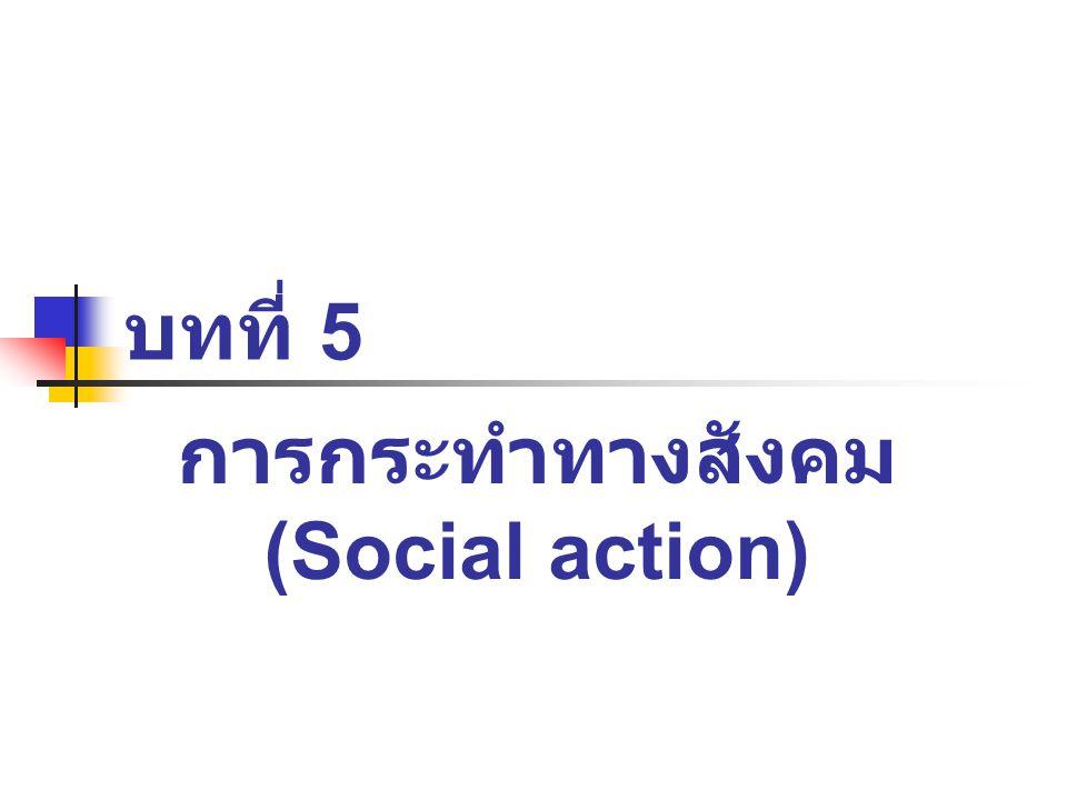 บทที่ 5 การกระทำทางสังคม (Social action)