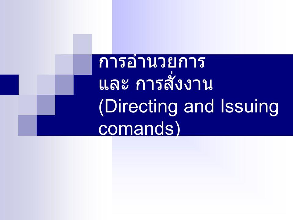 ความหมายของ การอำนวยการ  การอำนวยการ (directing) เป็นภาระหน้าที่ของผู้บริหารใน การทำให้องค์การ หรือ หน่วยงานปฏิบัติตามแผนต่าง