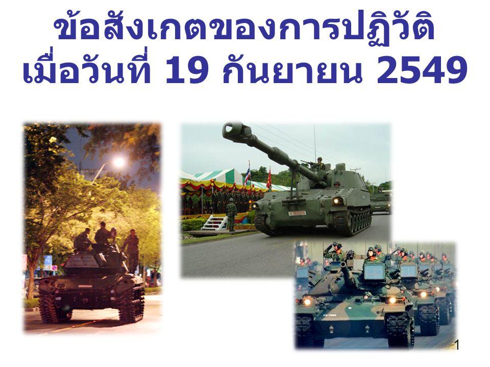 ข้อสังเกตของการปฏิวัติ เมื่อวันที่ 19 กันยายน 2549 1