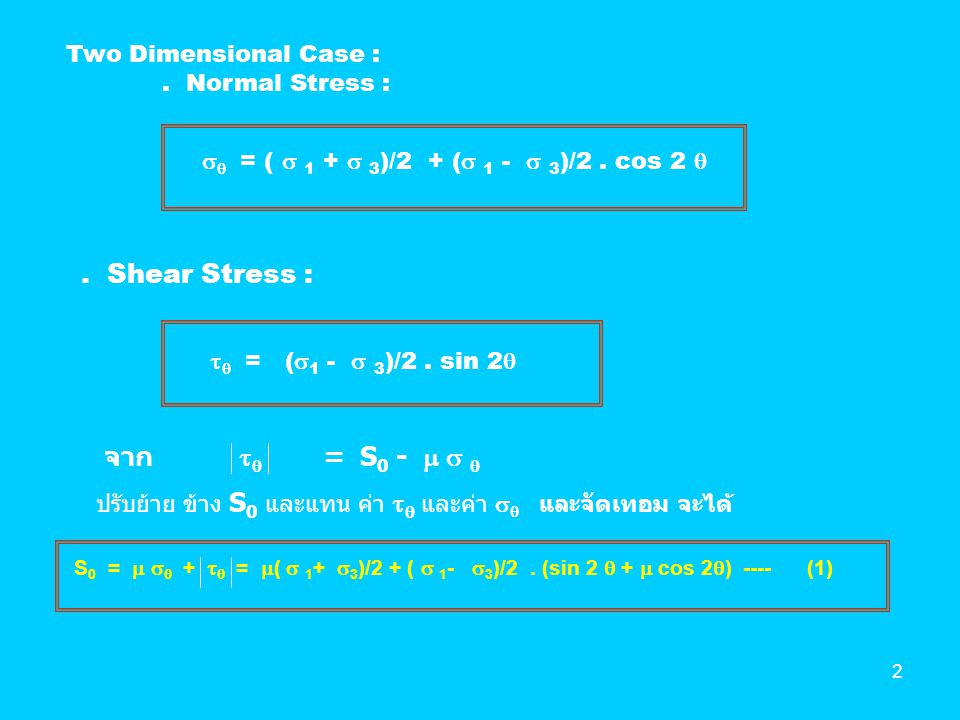 2 Two Dimensional Case :. Normal Stress :   = (  1 +  3 )/2 + (  1 -  3 )/2. cos 2 . Shear Stress :   = (  1 -  3 )/2. sin 2  จาก   = S