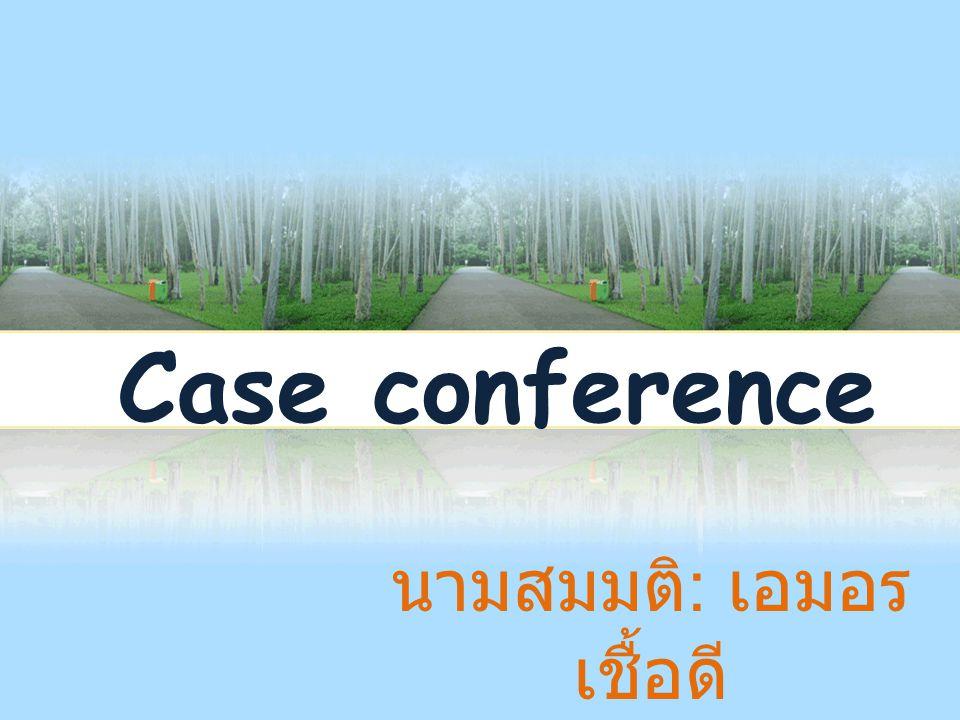 Case conference นามสมมติ : เอมอร เชื้อดี