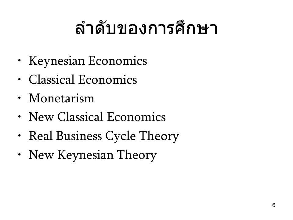 7 ตัวอย่างคำถามเศรษฐศาสตร์มห ภาค • การขยายตัวของเศรษฐกิจ (economic Growth) • เสถียรภาพของเศรษฐกิจ (Economic Stability) • ความสัมพันธ์ผลผลิต - การว่างงาน (Output- Unemployment Relationship) • การเพิ่มขึ้นของระดับราคา (Increase in Price Level) • การเพิ่มขึ้นของการว่างงาน (Increase of Unemployment Rate)