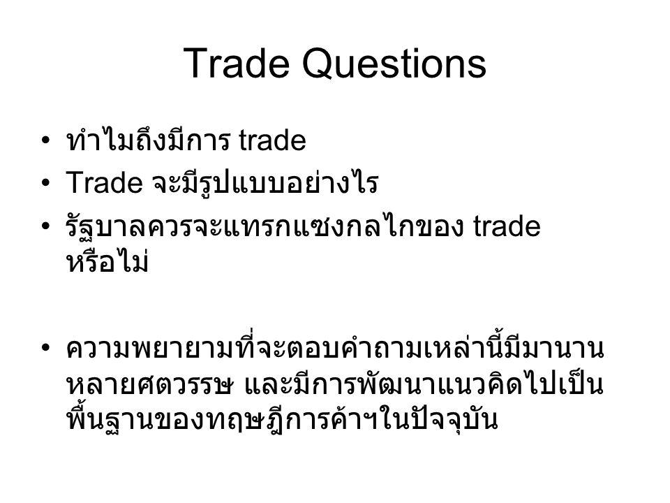 • ทำไมถึงมีการ trade •Trade จะมีรูปแบบอย่างไร • รัฐบาลควรจะแทรกแซงกลไกของ trade หรือไม่ • ความพยายามที่จะตอบคำถามเหล่านี้มีมานาน หลายศตวรรษ และมีการพั