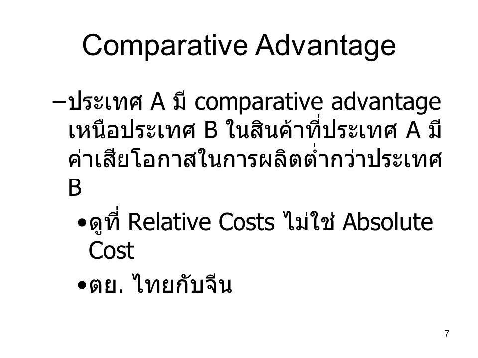 7 Comparative Advantage – ประเทศ A มี comparative advantage เหนือประเทศ B ในสินค้าที่ประเทศ A มี ค่าเสียโอกาสในการผลิตต่ำกว่าประเทศ B • ดูที่ Relative