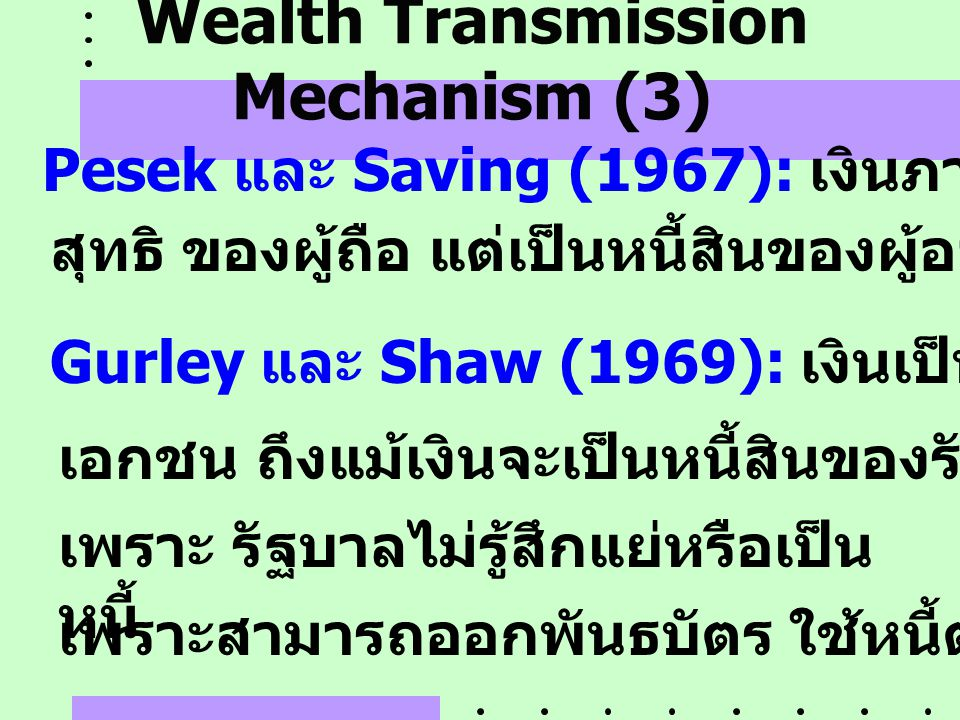 Wealth Transmission Mechanism (3) Pesek และ Saving (1967): เงินภายนอกเป็นทรัพย์สิน สุทธิ ของผู้ถือ แต่เป็นหนี้สินของผู้ออกเงิน ( รัฐบาล ) Gurley และ S