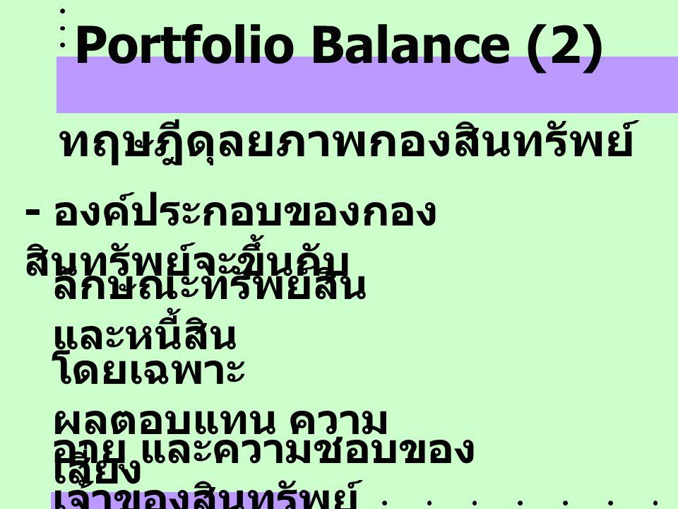 Portfolio Balance (2) - องค์ประกอบของกอง สินทรัพย์จะขึ้นกับ ลักษณะทรัพย์สิน และหนี้สิน อายุ และความชอบของ เจ้าของสินทรัพย์ ทฤษฎีดุลยภาพกองสินทรัพย์ โด
