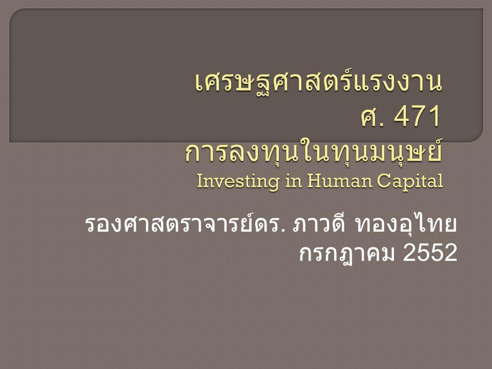  แรงงานเข้าสู่ตลาดด้วยระดับการศึกษาและ ทักษะต่างกัน  หลังจากทำงาน ยังได้ฝึกอบรมเพิ่ม (on-the- job training)  กิจกรรมใดๆที่เพิ่มคุณภาพ หรือ ประสิทธิภาพ ของแรงงาน จัดเป็นการลงทุนในทุนมนุษย์ • การใช้จ่ายเพื่อการศึกษา ฝึกอบรม • สุขภาพ ย้ายถิ่น หางาน