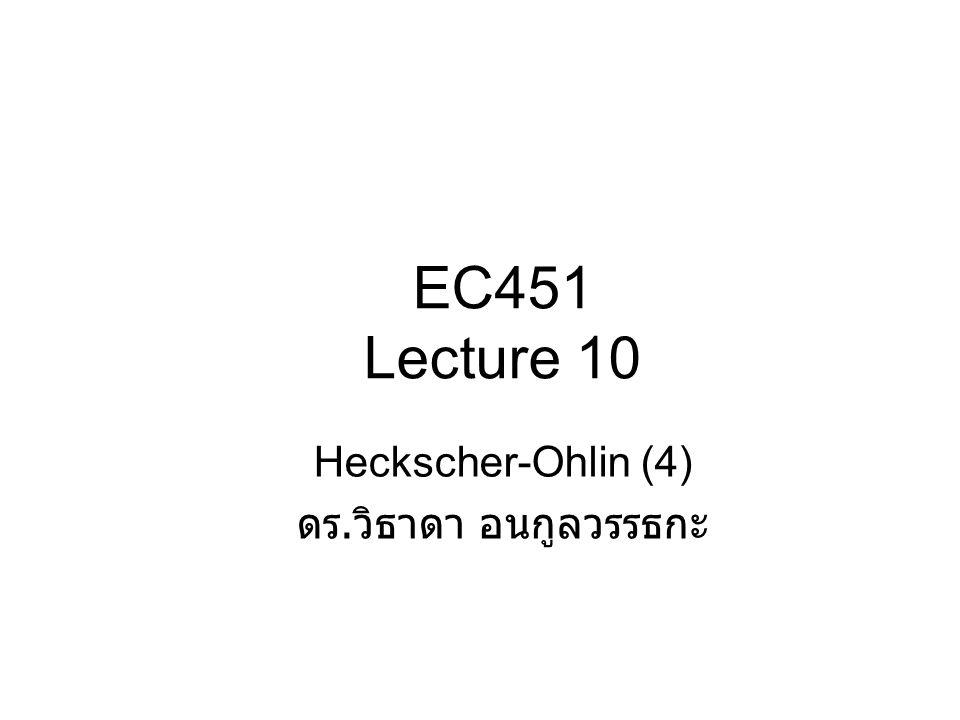 EC451 Lecture 10 Heckscher-Ohlin (4) ดร. วิธาดา อนกูลวรรธกะ