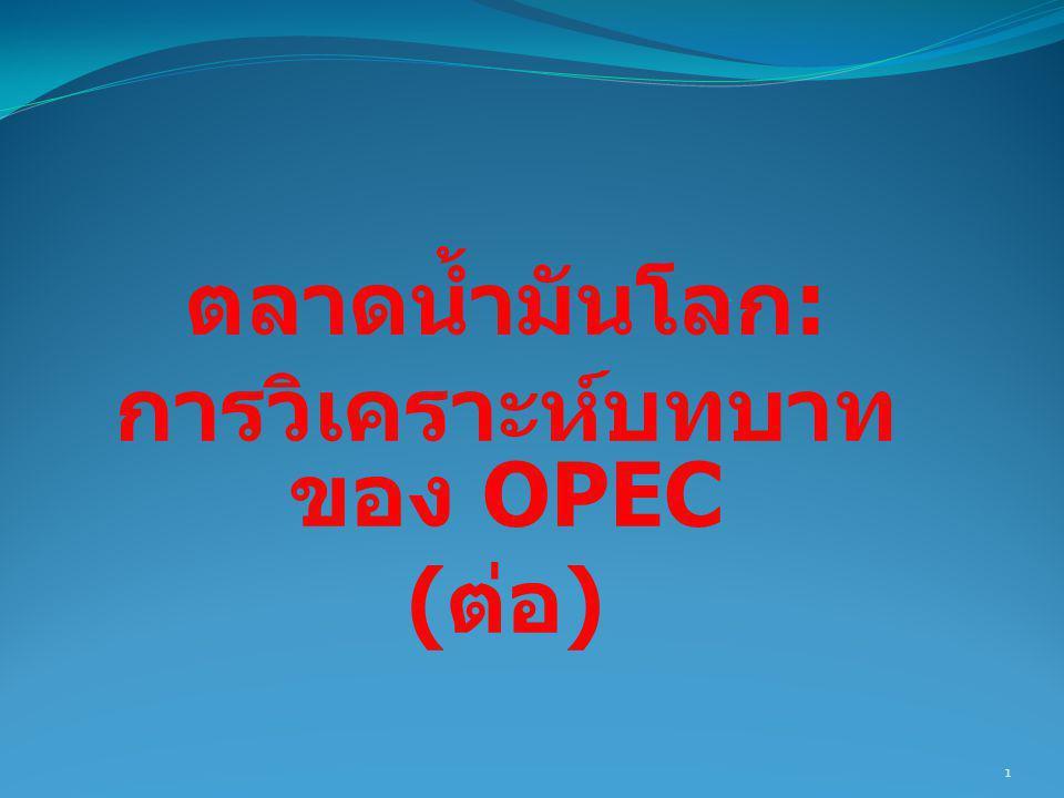 กรณี Cartel ของแร่ ทองแดง (CIPEC) Price Quantity TD MR CIPEC D CIPEC SRSR MC CIPEC Q CIPEC P CIPEC PCPC QRQR QTQT •TD และ S R ค่อนข้างจะ ยืดหยุ่น •D CIPEC ยืดหยุ่น สูง •CIPEC มี อำนาจผูกขาด ต่ำ •P CIPEC ใกล้เคียงกับ P C 12