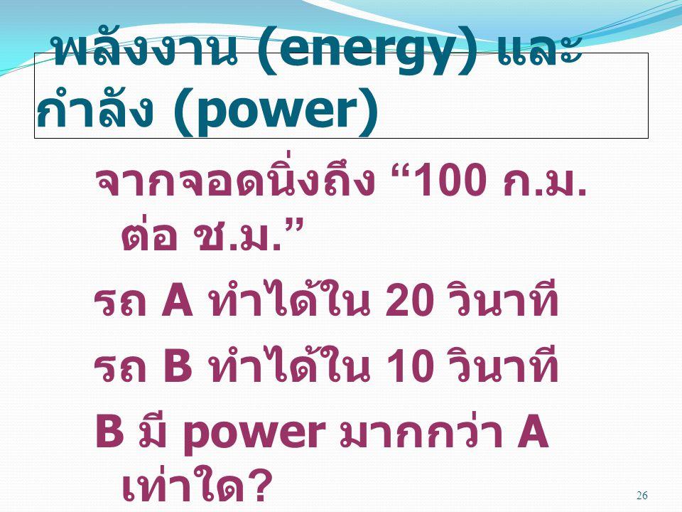 พลังงาน (energy) และ กำลัง (power) จากจอดนิ่งถึง 100 ก.