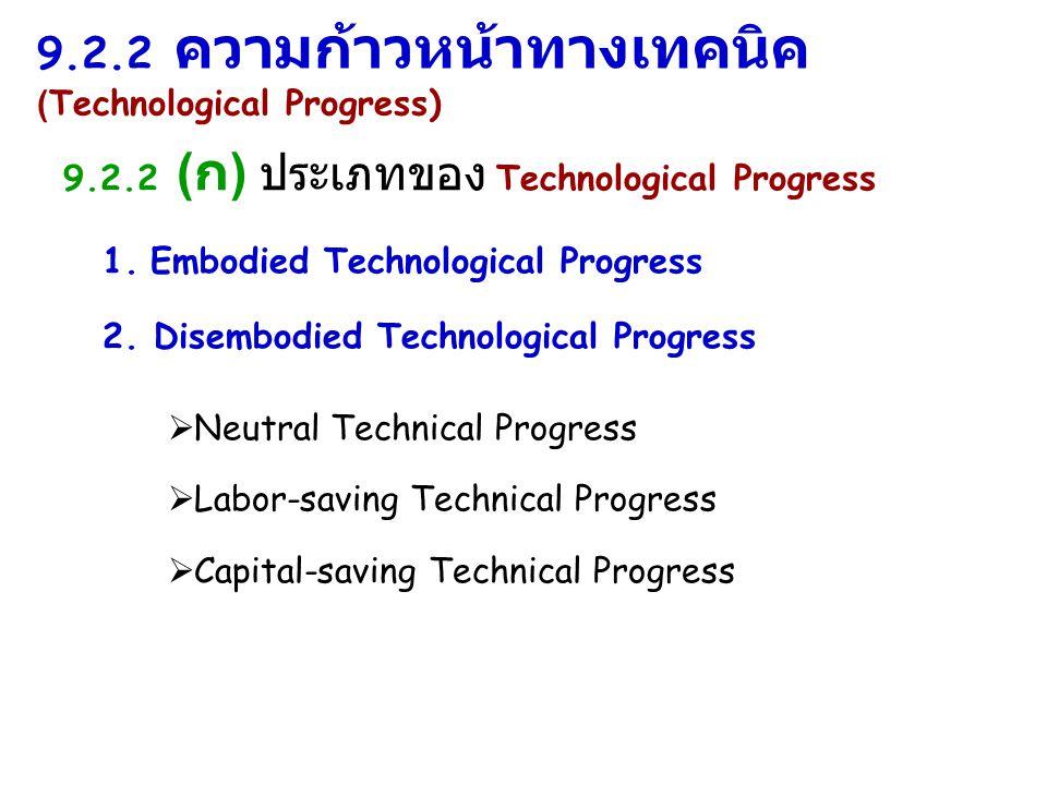 9.2.2 ความก้าวหน้าทางเทคนิค (Technological Progress) 9.2.2 ( ก ) ประเภทของ Technological Progress 1. Embodied Technological Progress 2. Disembodied Te