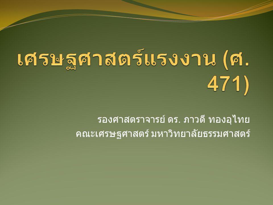 รองศาสตราจารย์ ดร. ภาวดี ทองอุไทย คณะเศรษฐศาสตร์ มหาวิทยาลัยธรรมศาสตร์