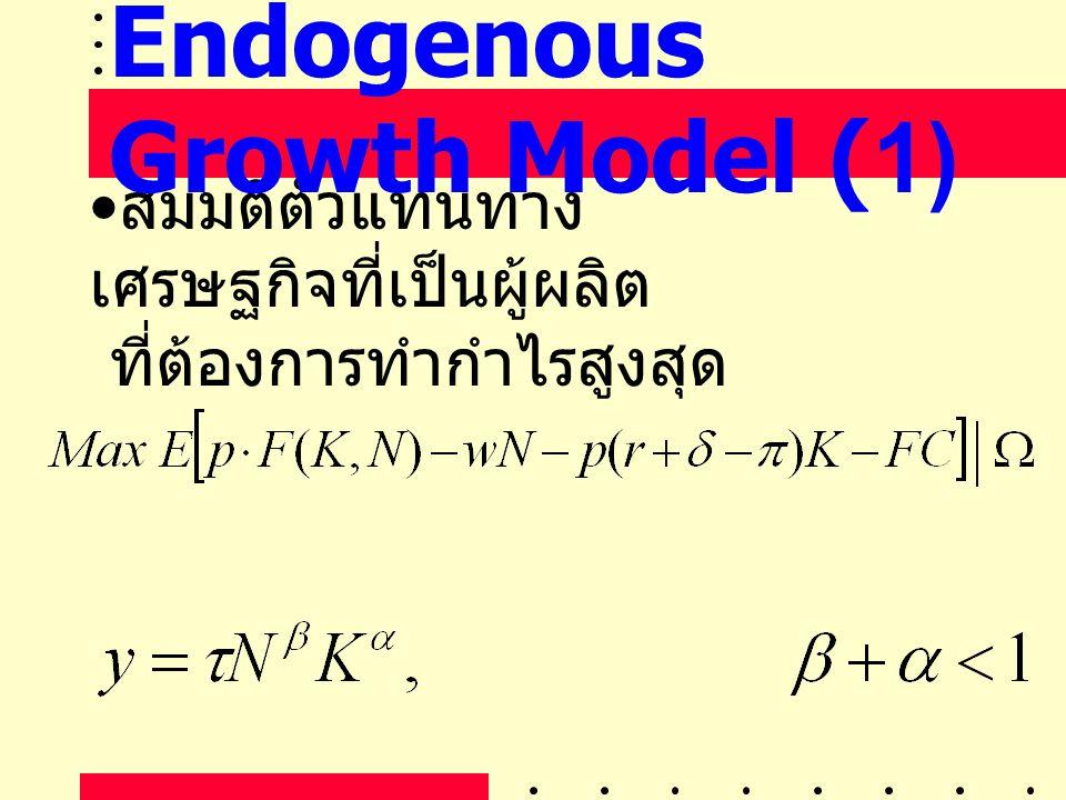 • สมมติตัวแทนทาง เศรษฐกิจที่เป็นผู้ผลิต ที่ต้องการทำกำไรสูงสุด Endogenous Growth Model (1)