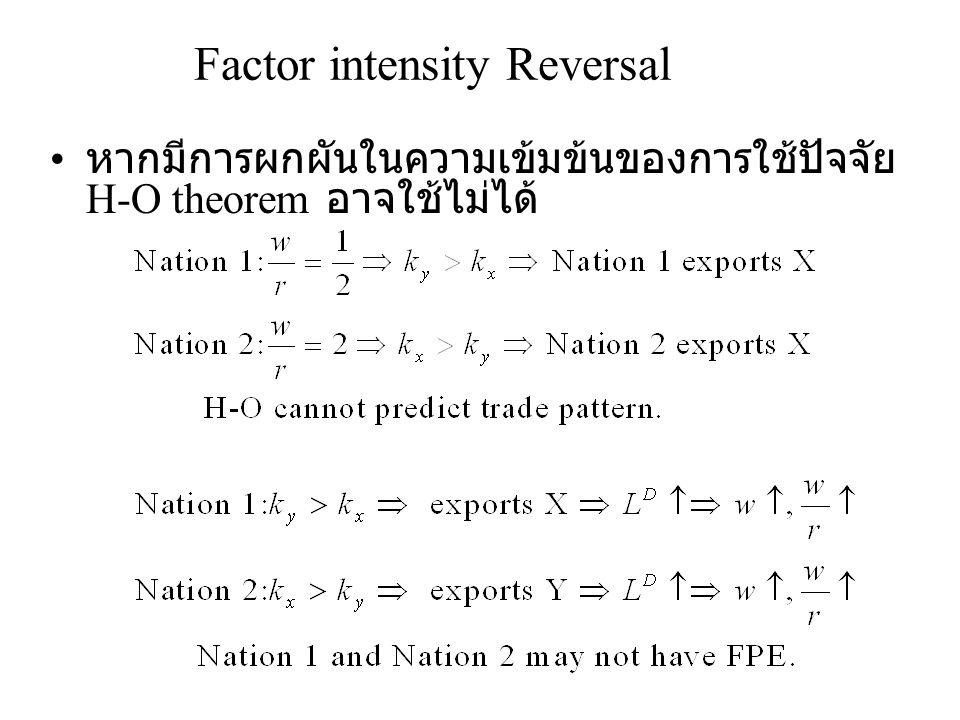 Factor intensity Reversal • หากมีการผกผันในความเข้มข้นของการใช้ปัจจัย H-O theorem อาจใช้ไม่ได้