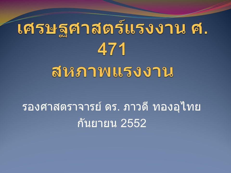 รองศาสตราจารย์ ดร. ภาวดี ทองอุไทย กันยายน 2552