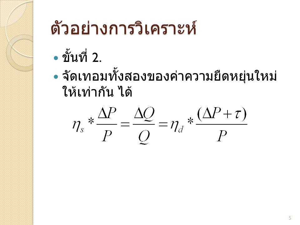  ขั้นที่ 2.  จัดเทอมทั้งสองของค่าความยืดหยุ่นใหม่ ให้เท่ากัน ได้ ตัวอย่างการวิเคราะห์ 5