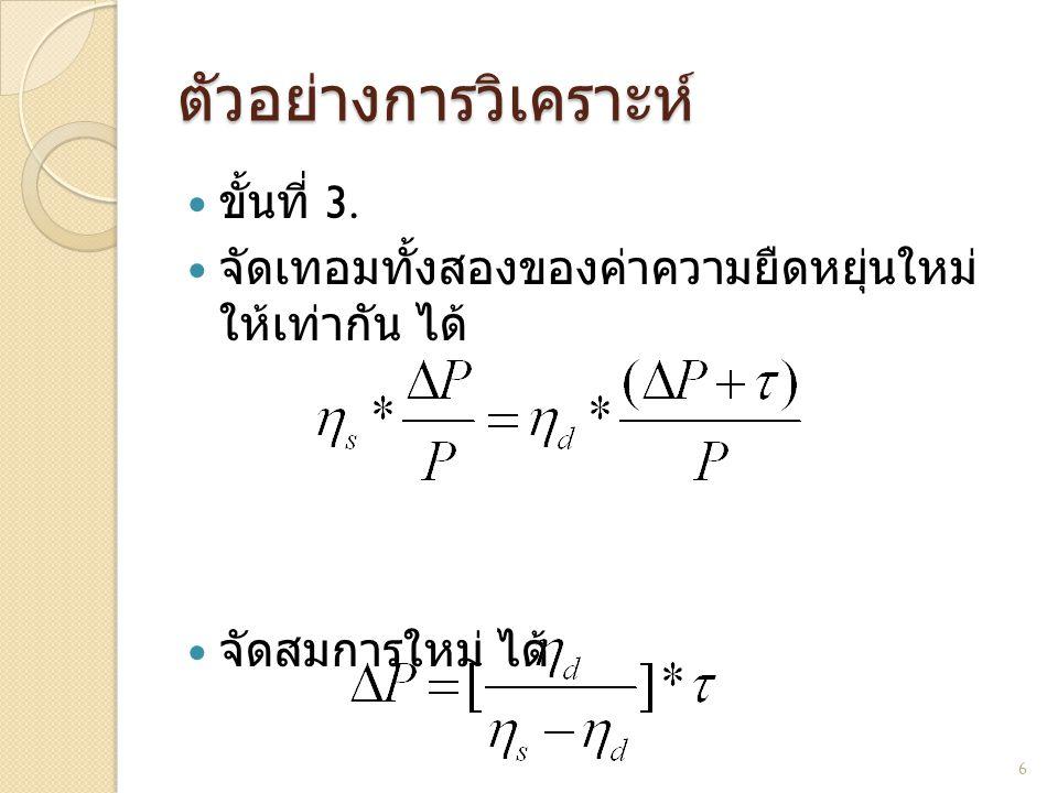  ขั้นที่ 3.  จัดเทอมทั้งสองของค่าความยืดหยุ่นใหม่ ให้เท่ากัน ได้  จัดสมการใหม่ ได้ ตัวอย่างการวิเคราะห์ 6