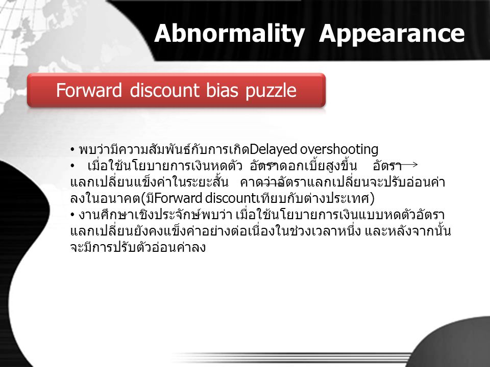 Abnormality Appearance • พบว่ามีความสัมพันธ์กับการเกิด Delayed overshooting • เมื่อใช้นโยบายการเงินหดตัว อัตราดอกเบี้ยสูงขึ้น อัตรา แลกเปลี่ยนแข็งค่าใ