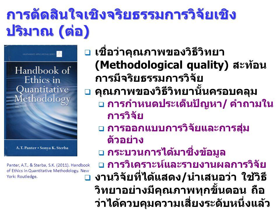   เชื่อว่าคุณภาพของวิธีวิทยา (Methodological quality) สะท้อน การมีจริยธรรมการวิจัย   คุณภาพของวิธีวิทยานั้นครอบคลุม   การกำหนดประเด็นปัญหา / คำถามใน การวิจัย   การออกแบบการวิจัยและการสุ่ม ตัวอย่าง   กระบวนการได้มาซึ่งข้อมูล   การวิเคราะห์และรายงานผลการวิจัย   งานวิจัยที่ได้แสดง / นำเสนอว่า ใช้วิธี วิทยาอย่างมีคุณภาพทุกขั้นตอน ถือ ว่าได้ควบคุมความเสี่ยงระดับหนึ่งแล้ว การตัดสินใจมีแนวโน้มไปทาง Zone D Panter, A.T., & Sterba, S.K.