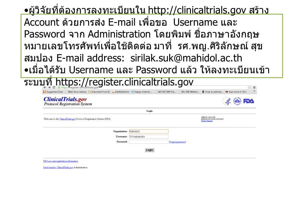• ผู้วิจัยที่ต้องการลงทะเบียนใน http://clinicaltrials.gov สร้าง Account ด้วยการส่ง E-mail เพื่อขอ Username และ Password จาก Administration โดยพิมพ์ ชื