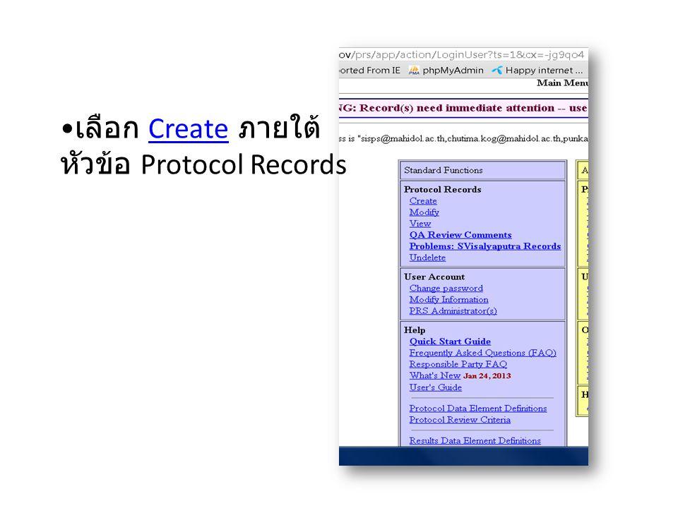 • เลือก Create ภายใต้ หัวข้อ Protocol RecordsCreate