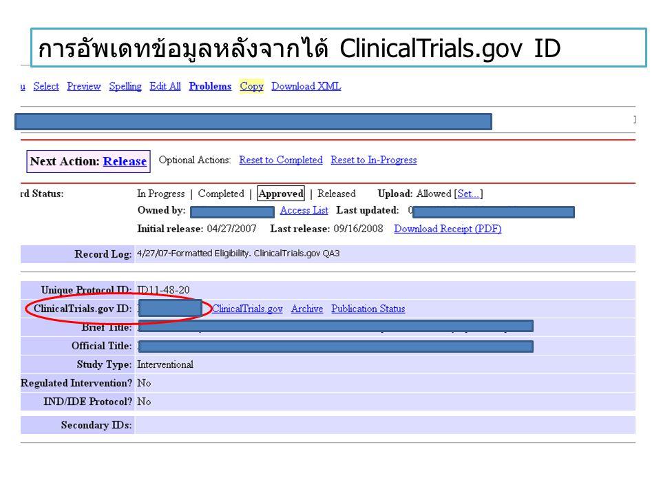 การอัพเดทข้อมูลหลังจากได้ ClinicalTrials.gov ID