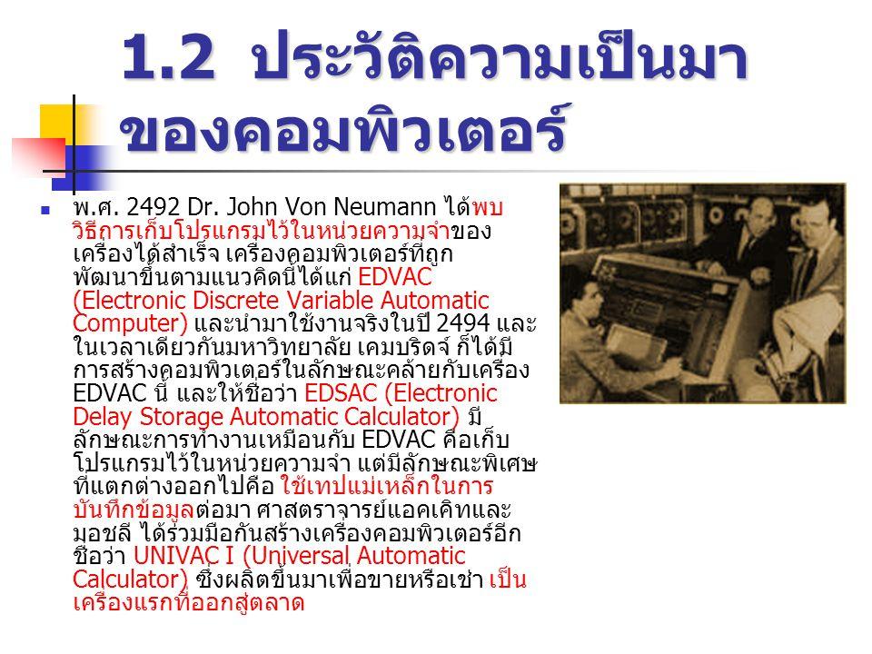 1.2 ประวัติความเป็นมา ของคอมพิวเตอร์  พ.ศ.2492 Dr.
