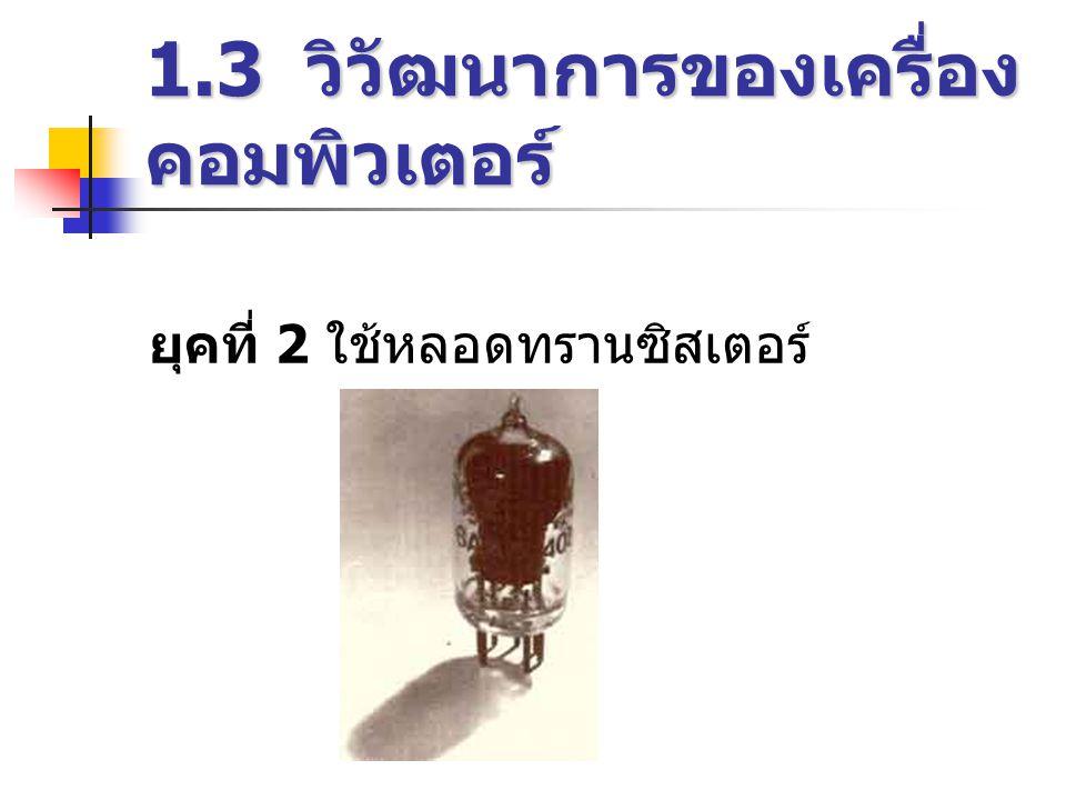 1.3 วิวัฒนาการของเครื่อง คอมพิวเตอร์ ยุคที่ 2 ใช้หลอดทรานซิสเตอร์
