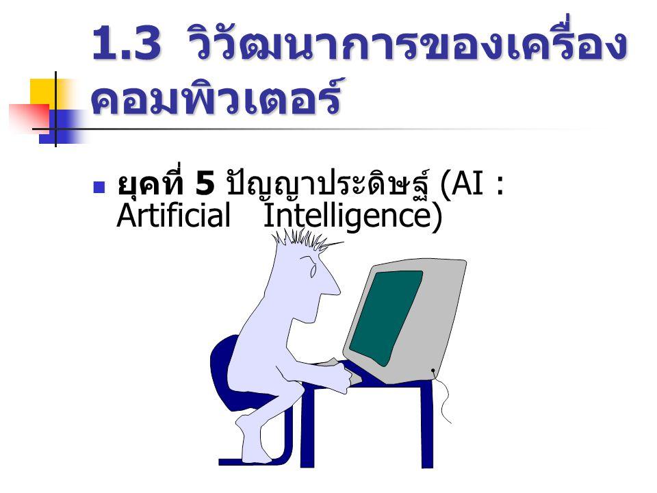 1.3 วิวัฒนาการของเครื่อง คอมพิวเตอร์  ยุคที่ 5 ปัญญาประดิษฐ์ (AI : Artificial Intelligence)
