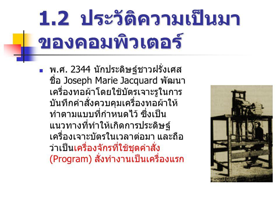 1.3 วิวัฒนาการของเครื่อง คอมพิวเตอร์  ยุคที่ 3 ใช้ไอซี (IC : Intergrated Circuit)