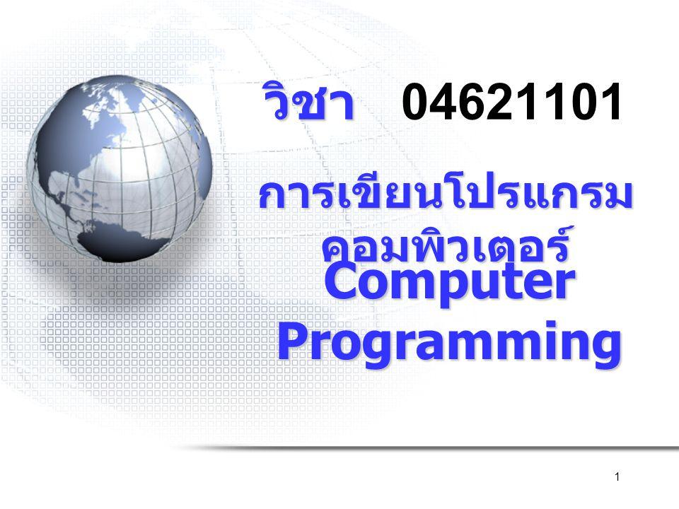 1 วิชา วิชา 04621101 การเขียนโปรแกรม คอมพิวเตอร์ Computer Programming
