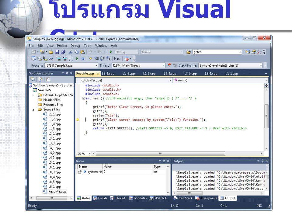 10 โปรแกรม Visual C++