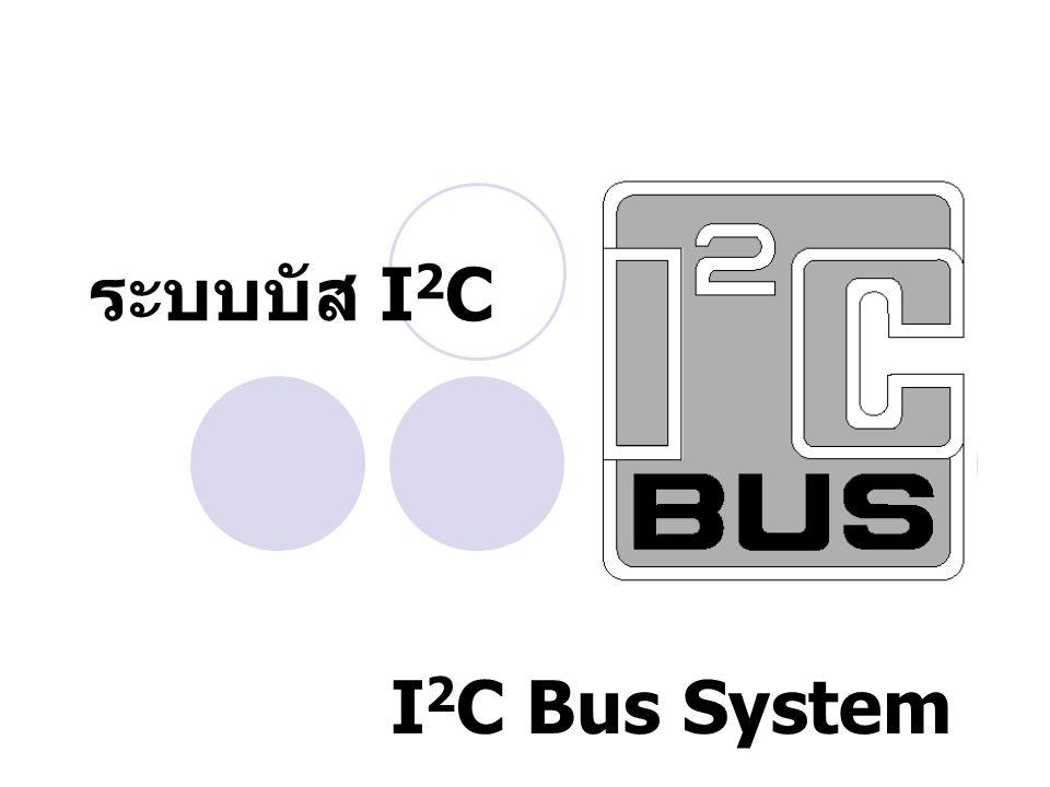ระบบบัส I 2 C I 2 C Bus System