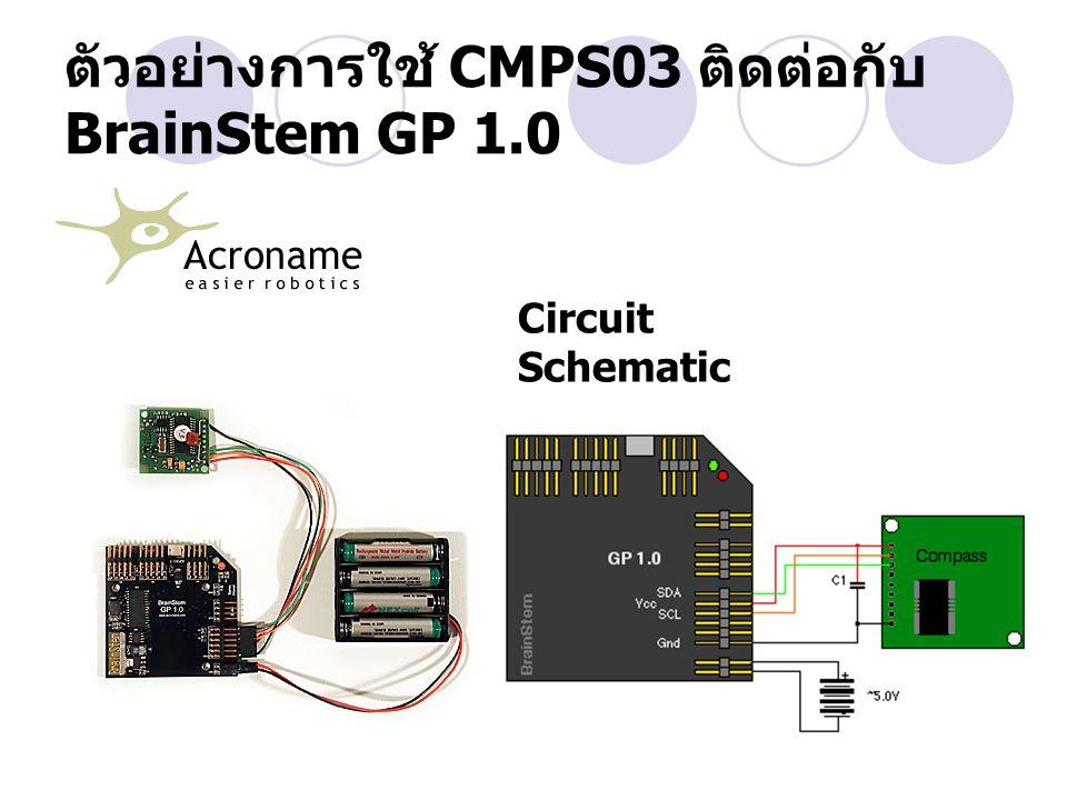 ตัวอย่างการใช้ CMPS03 ติดต่อกับ BrainStem GP 1.0 Circuit Schematic