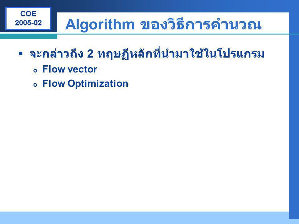 Company LOGO Algorithm ของวิธีการคำนวณ  จะกล่าวถึง 2 ทฤษฏีหลักที่นำมาใช้ในโปรแกรม  Flow vector  Flow Optimization COE 2005-02