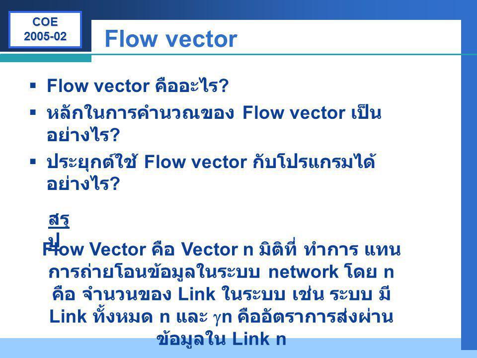Company LOGO Flow vector  Flow vector คืออะไร ?  หลักในการคำนวณของ Flow vector เป็น อย่างไร ?  ประยุกต์ใช้ Flow vector กับโปรแกรมได้ อย่างไร ? COE