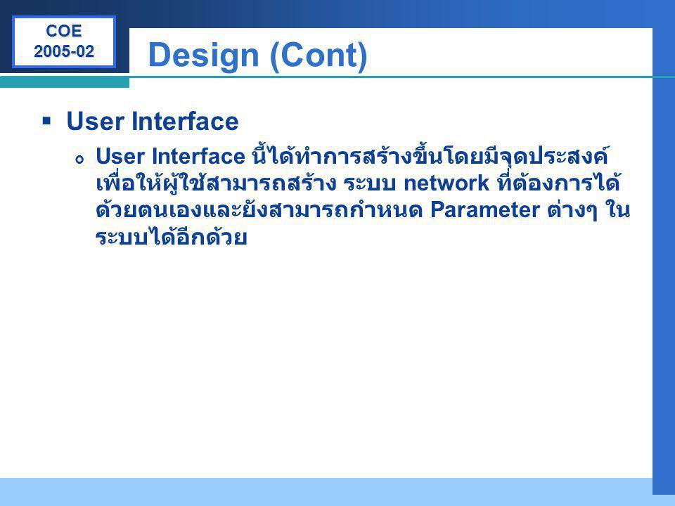 Company LOGO Design (Cont)  User Interface  User Interface นี้ได้ทำการสร้างขึ้นโดยมีจุดประสงค์ เพื่อให้ผู้ใช้สามารถสร้าง ระบบ network ที่ต้องการได้