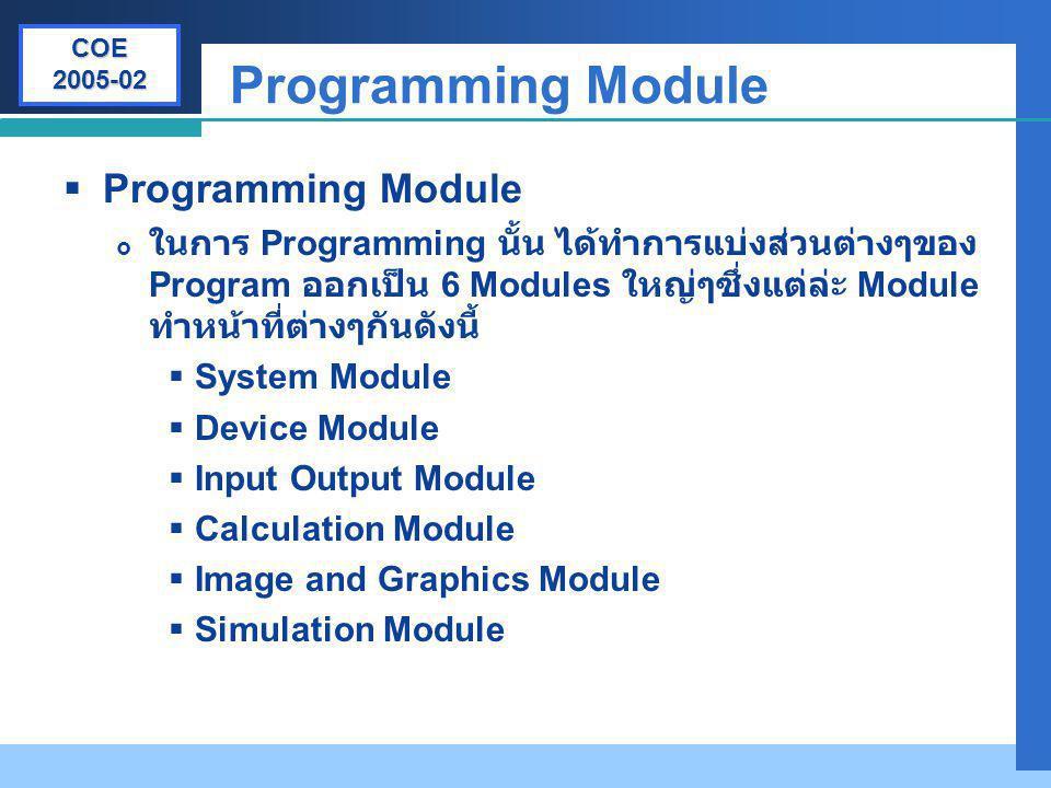 Company LOGO Programming Module  Programming Module  ในการ Programming นั้น ได้ทำการแบ่งส่วนต่างๆของ Program ออกเป็น 6 Modules ใหญ่ๆซึ่งแต่ล่ะ Modul