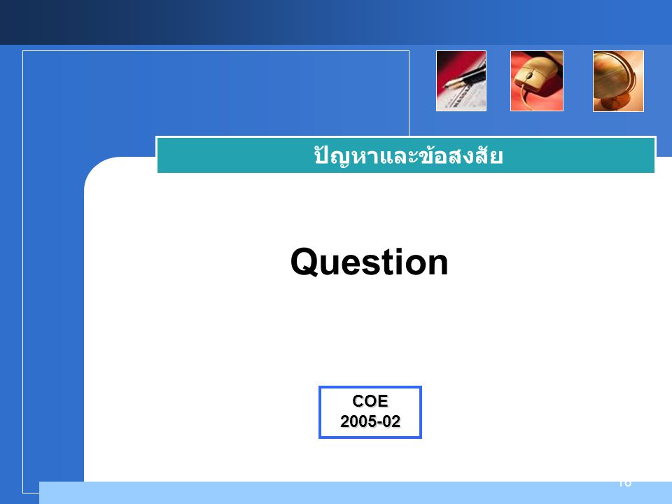 Company LOGO 16 Question ปัญหาและข้อสงสัย COE 2005-02