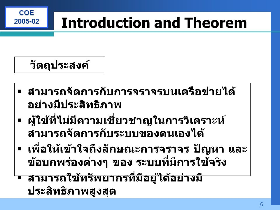 Company LOGO 6 Introduction and Theorem  สามารถจัดการกับการจราจรบนเครือข่ายได้ อย่างมีประสิทธิภาพ  ผู้ใช้ที่ไม่มีความเชี่ยวชาญในการวิเคราะห์ สามารถจ
