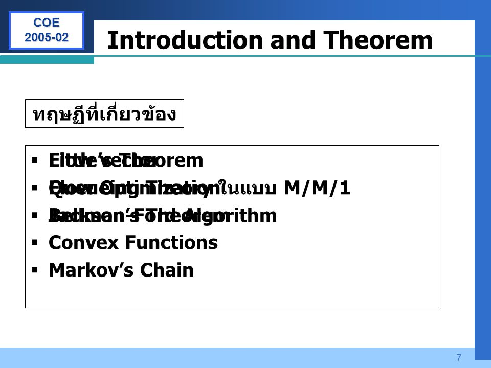 Company LOGO 7 Introduction and Theorem COE 2005-02 ทฤษฏีที่เกี่ยวข้อง  Little's Theorem  Queueing Theory ในแบบ M/M/1  Jackson's Theorem  Convex F
