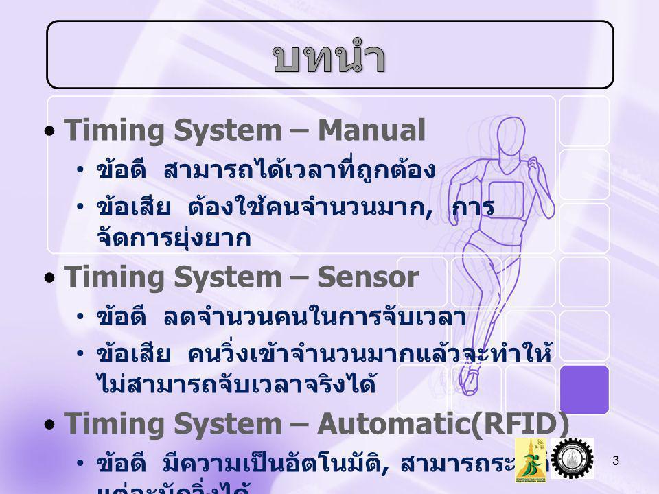 • Timing System – Manual • ข้อดี สามารถได้เวลาที่ถูกต้อง • ข้อเสีย ต้องใช้คนจำนวนมาก, การ จัดการยุ่งยาก • Timing System – Sensor • ข้อดี ลดจำนวนคนในกา